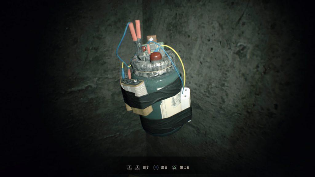リモコン爆弾|バイオハザード7