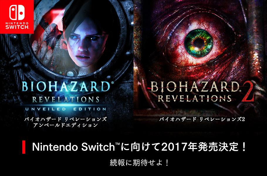Nintendo Switch向けにバイオ・リベ1、リベ2が発売決定