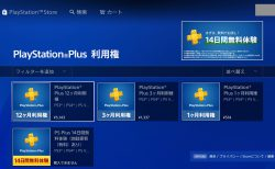 7/31までのPlayStation Plus料金