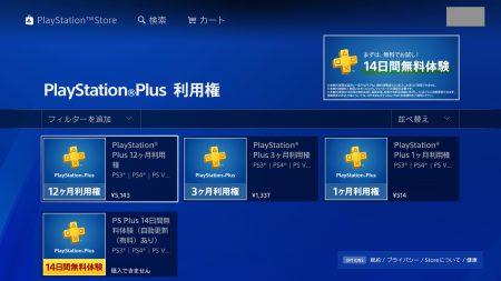 7/31までのPlayStation Plus料金